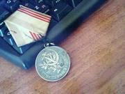 Медаль ветерану труда,