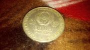Юбилейная монета,  ссср