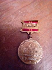 Медаль,  за доблестный труд 100 лет со дня рождения Ленина